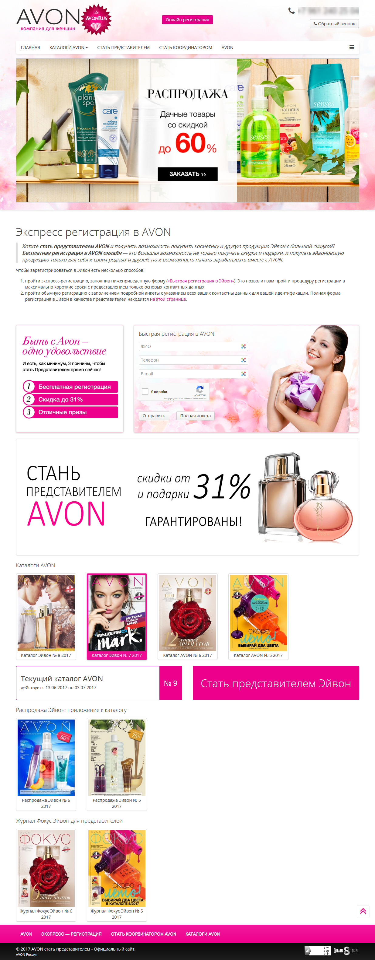 Avon - Официальный сайт 76