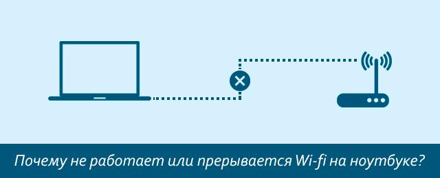 Не работает или постоянно отключается WiFi на ноутбуке