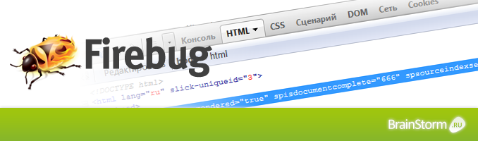 Использование Firebug для решения проблем с CSS