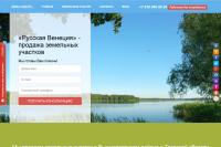 Русская Венеция - сайт продажи земельных участков