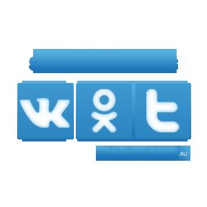Социальные кнопки и их роль в распространении контента