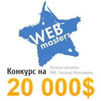 Новый конкурс с призовым фондом 20000$ от Webmasters.ru