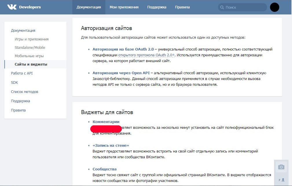 Вконтакте дает контакты