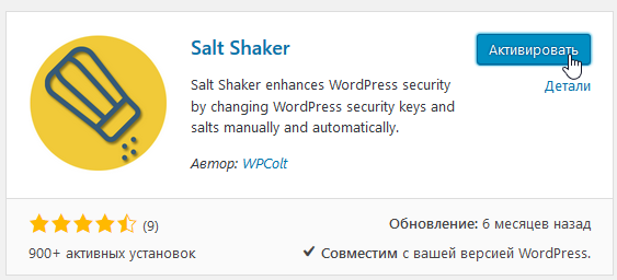 Плагин Wordpress Salt Shaker